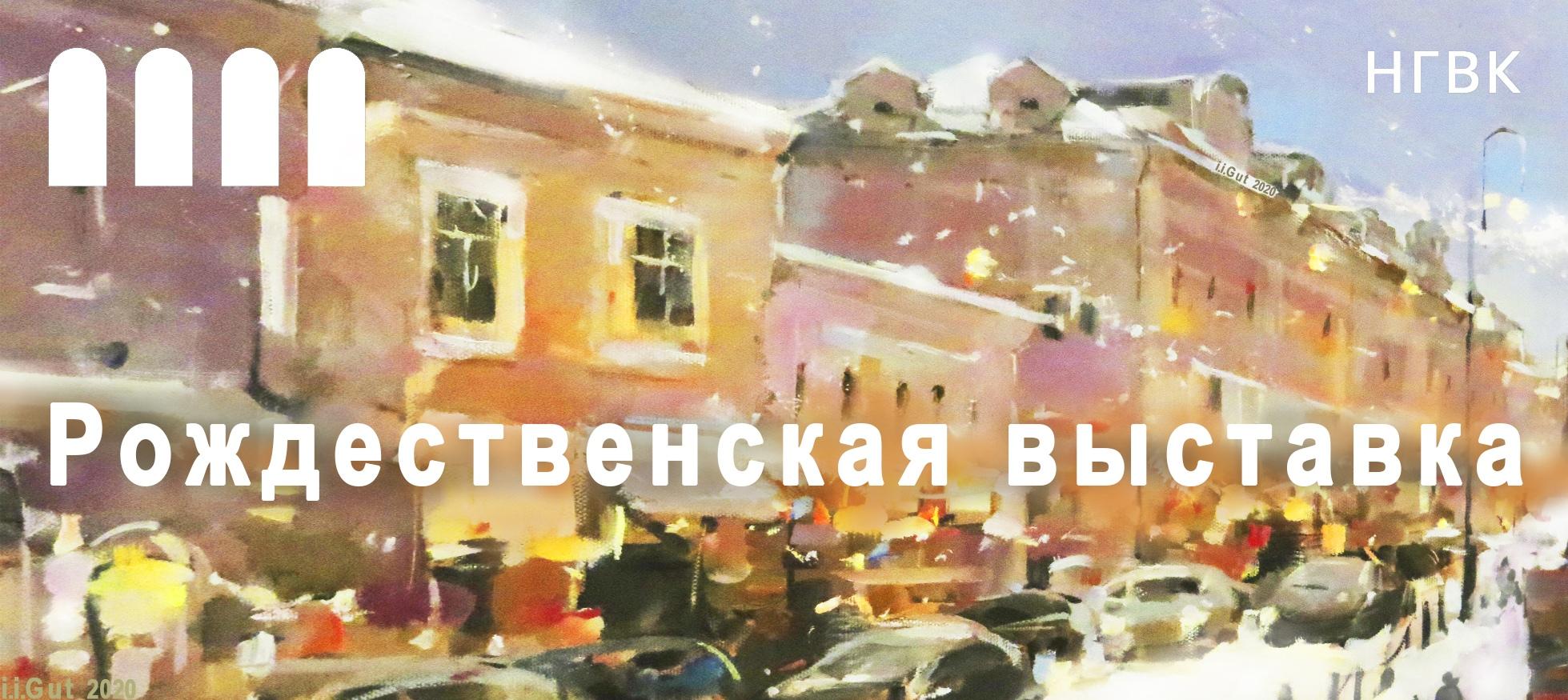 В Нижегородском выставочном комплексе открылась традиционная «Рождественская выставка»