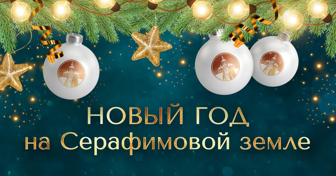 Как провести новогодние каникулы на Серафимовой земле
