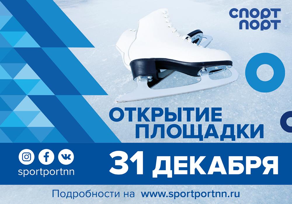 Зимняя площадка «Спорт Порт» открылась в Нижнем Новгороде