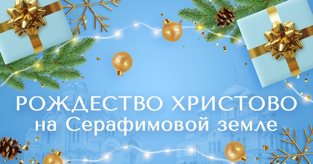 Как и где провести Рождество на Серафимовой земле