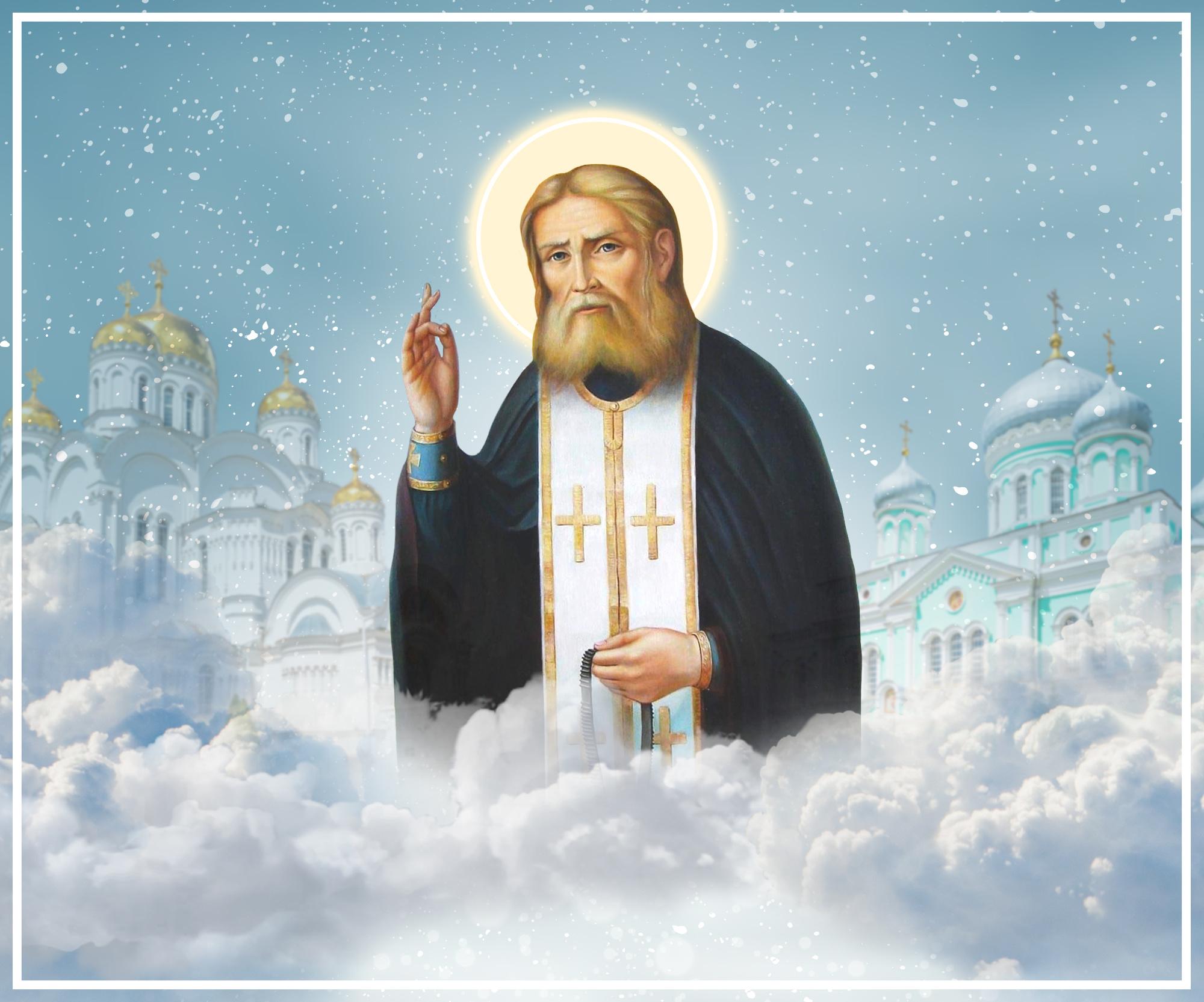 Зимний день памяти преподобного Серафима Саровского