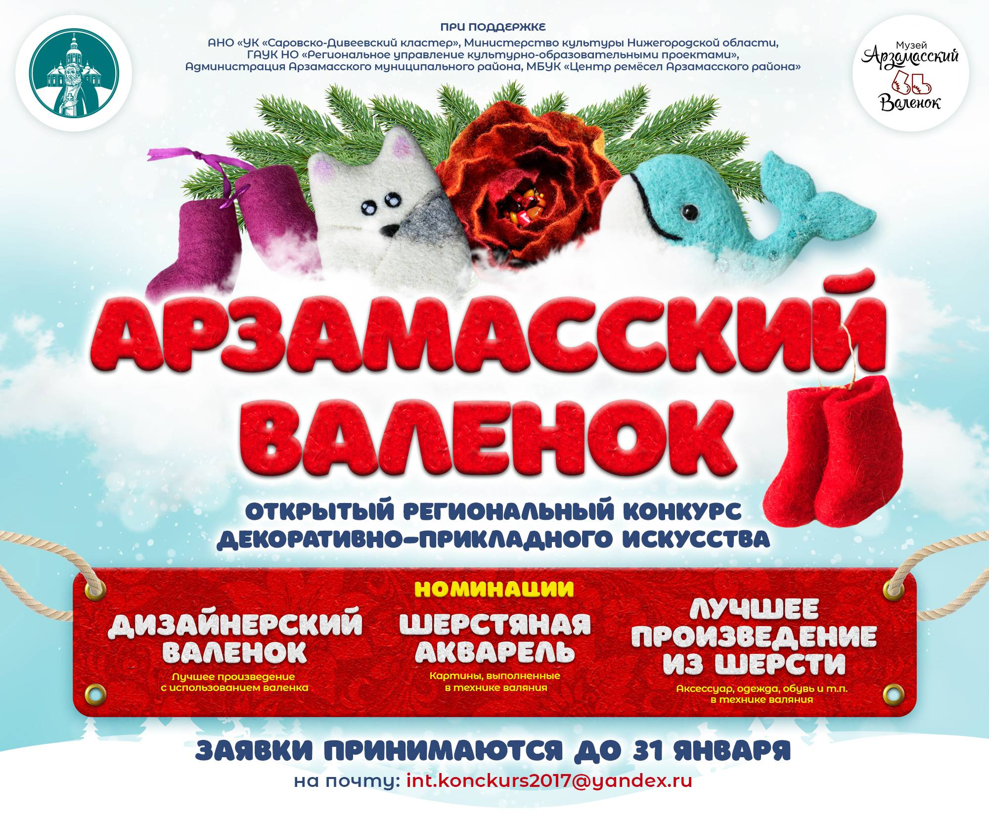 Продолжается прием заявок на конкурс декоративно-прикладного искусства «Арзамасский валенок»