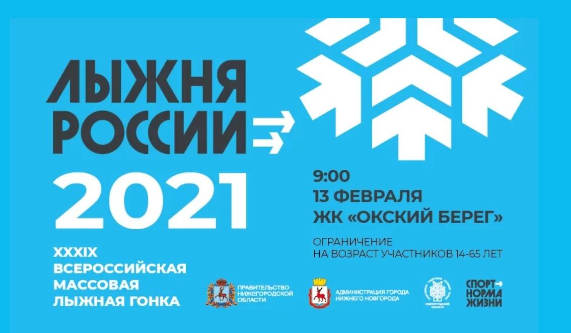 Спортивный забег «Лыжня России» пройдет в Нижнем Новгороде 13 февраля