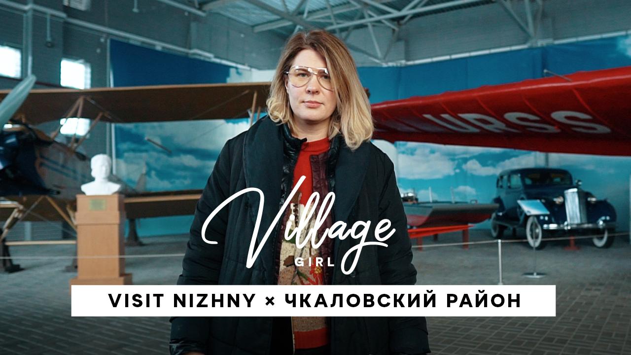Посетить Чкаловский район Нижегородской области теперь можно в виртуальном режиме