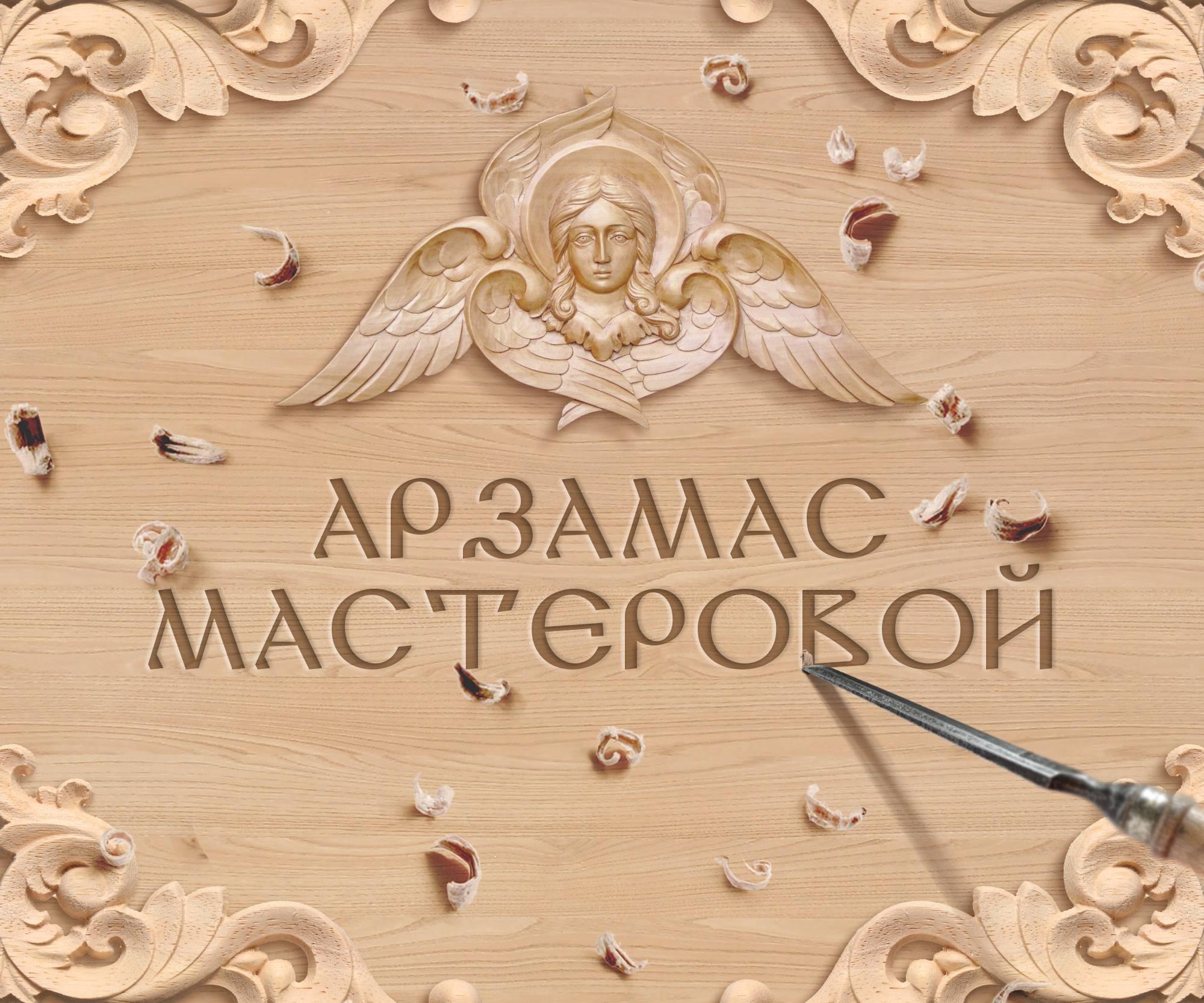 Резных дел мастера: фоторассказ из самого сердца деревянного зодчества в Арзамасе