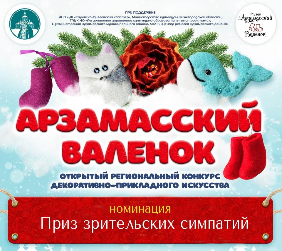 Участники группы «Серафимова земля» во ВКонтакте определят победителей конкурса «Арзамасский валенок-2021»