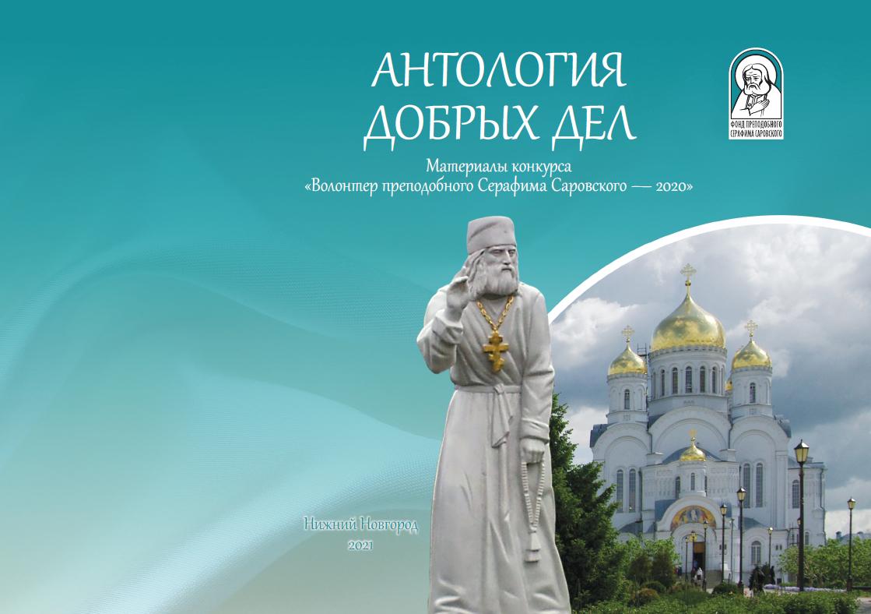 В Нижнем Новгороде издан сборник по материалам конкурса «Волонтер преподобного Серафима Саровского»