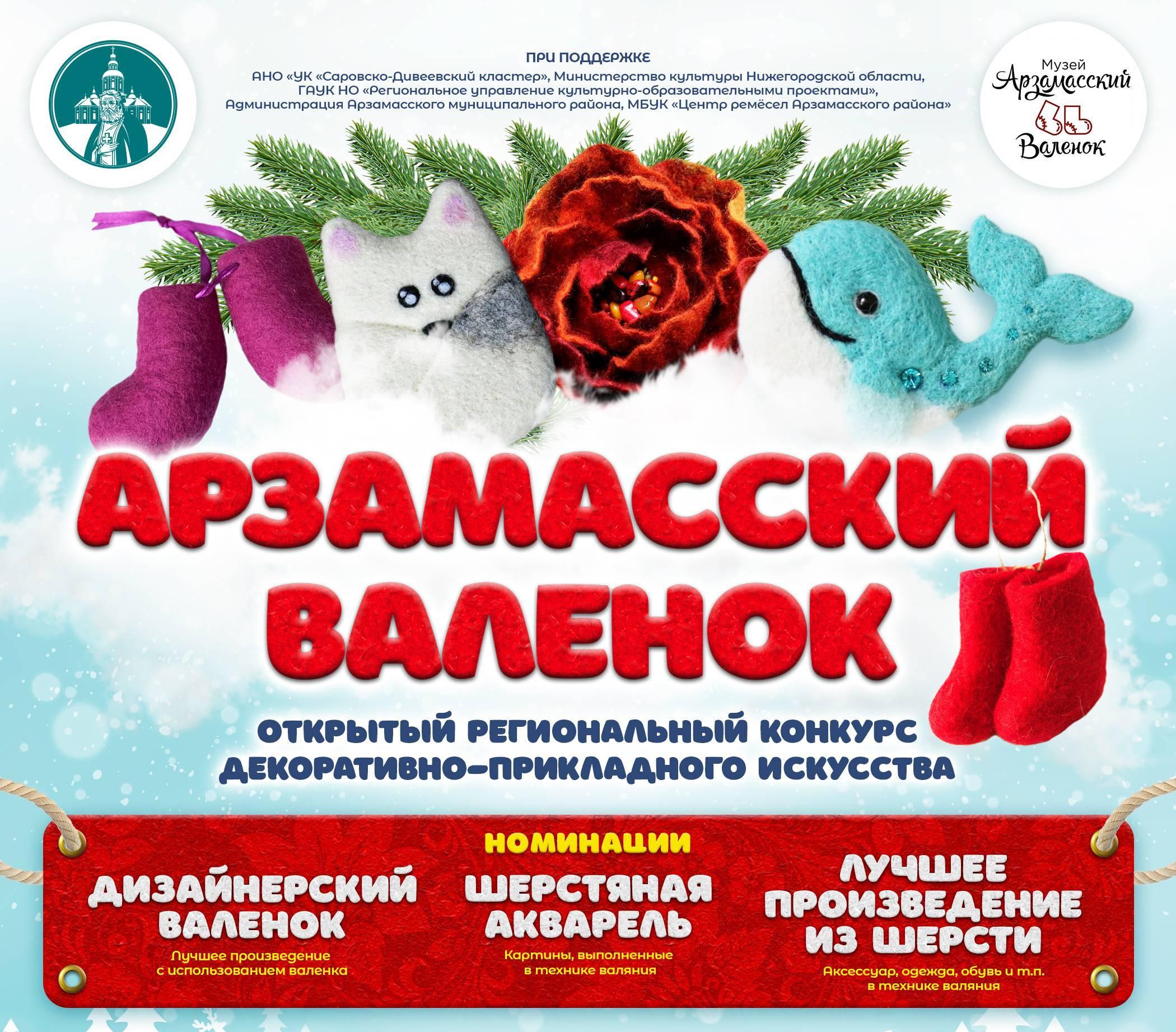 Подведены итоги конкурса «Арзамасский валенок-2021»