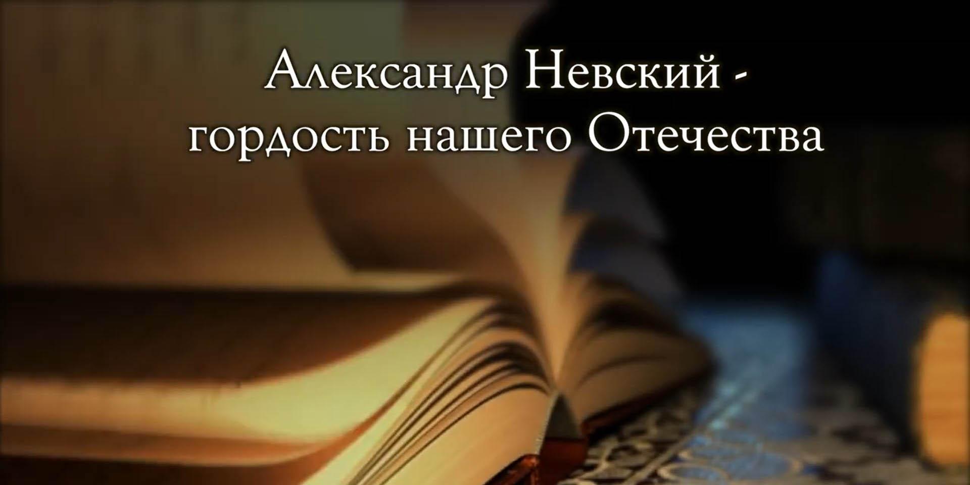 А.А. Горский. «Александр Невский – гордость нашего отечества»