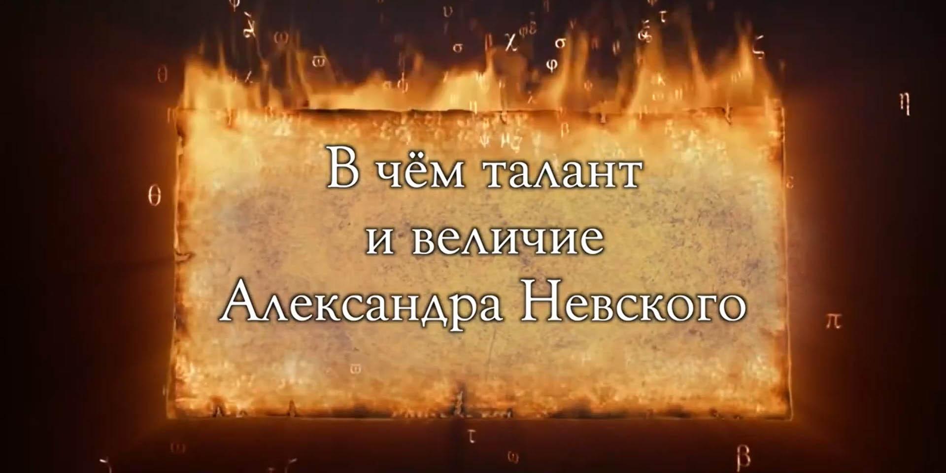 А.Л. Мясников «В чем талант и величие Александра Невского»