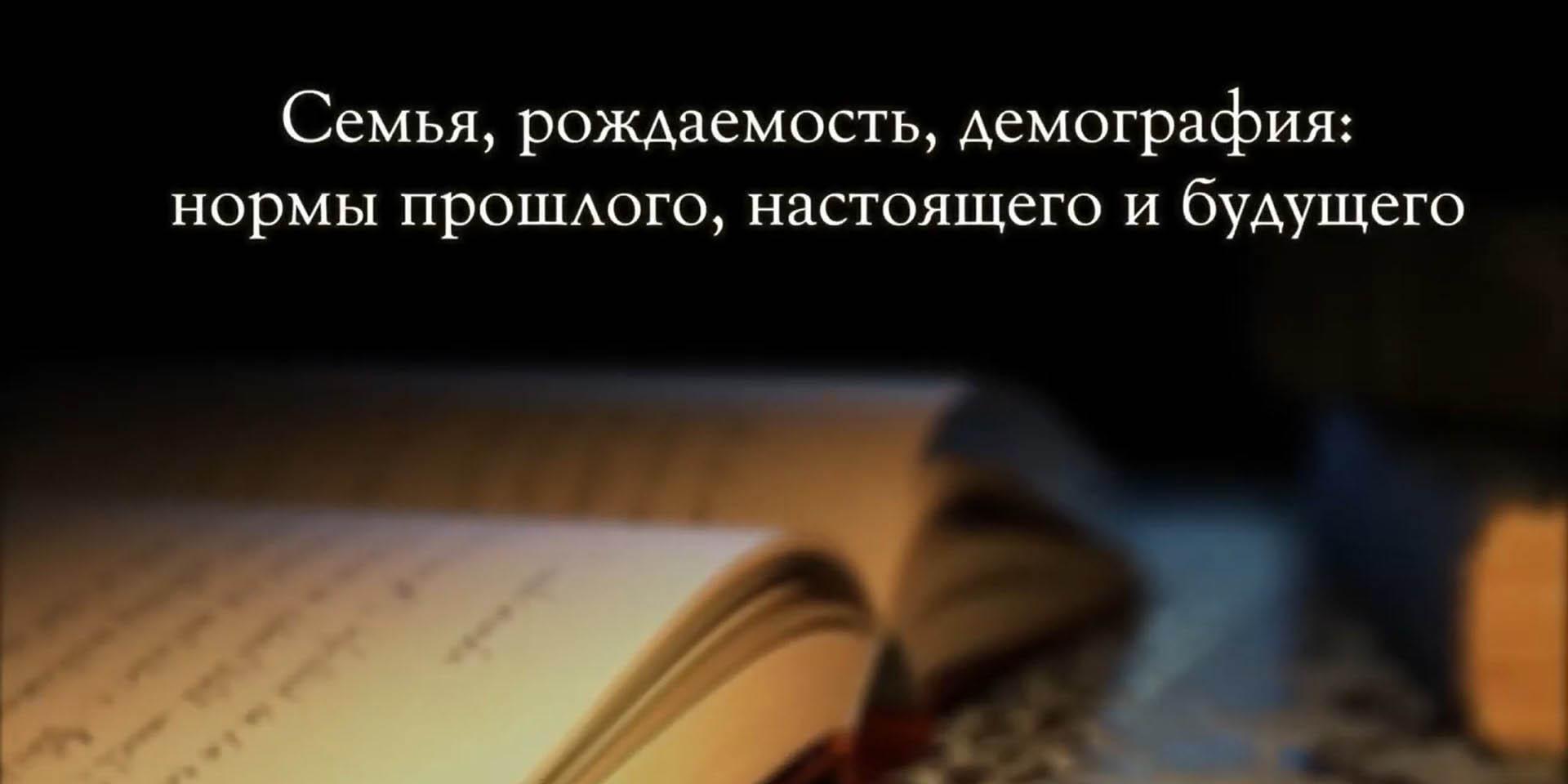 С.В. Чесноков «Семья, рождаемость, демография: нормы прошлого, настоящего и будущего»