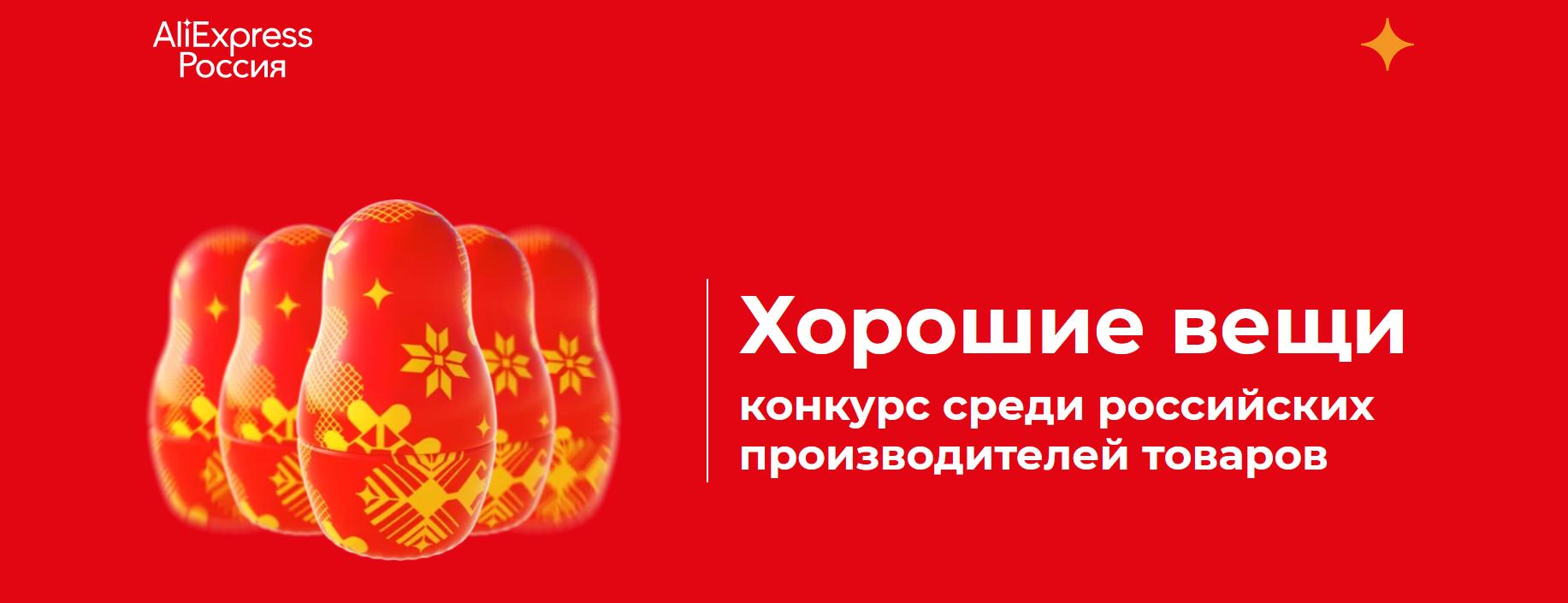 Ювелирная компания из Арзамаса стала призером конкурса «Хорошие вещи»