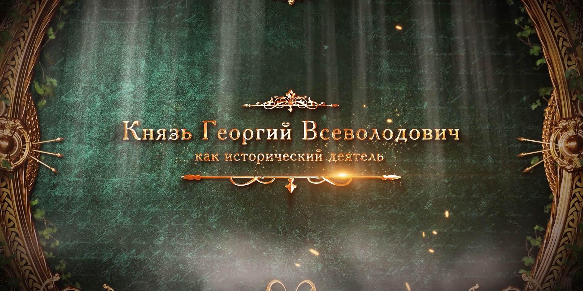 А.А. Кузнецов и Д.В. Семикопов «Князь Георгий Всеволодович как исторический деятель»