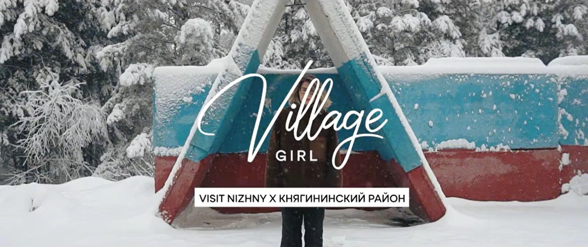 Посетить Княгининский район Нижегородской области теперь можно виртуально