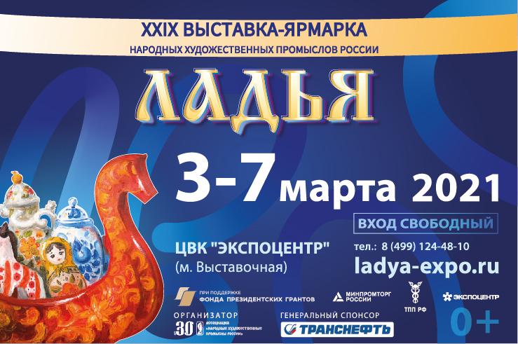 АНО «УК «Саровско-Дивеевский кластер» примет участие в выставке-ярмарке НХП «ЛАДЬЯ. Сезон 2020-2021»