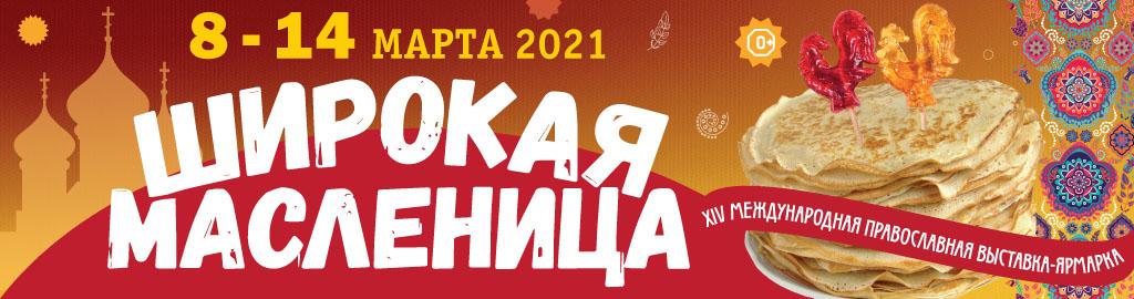 Православная выставка-ярмарка «Широкая масленица» пройдет в Нижнем Новгороде с 8 по 14 марта