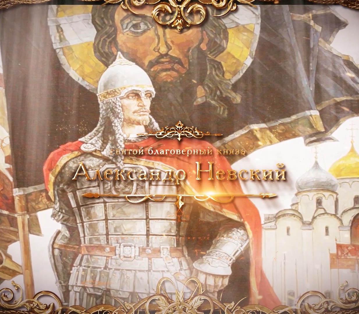 Вышел в свет цикл видеолекций о святом благоверном князе Александре Невском