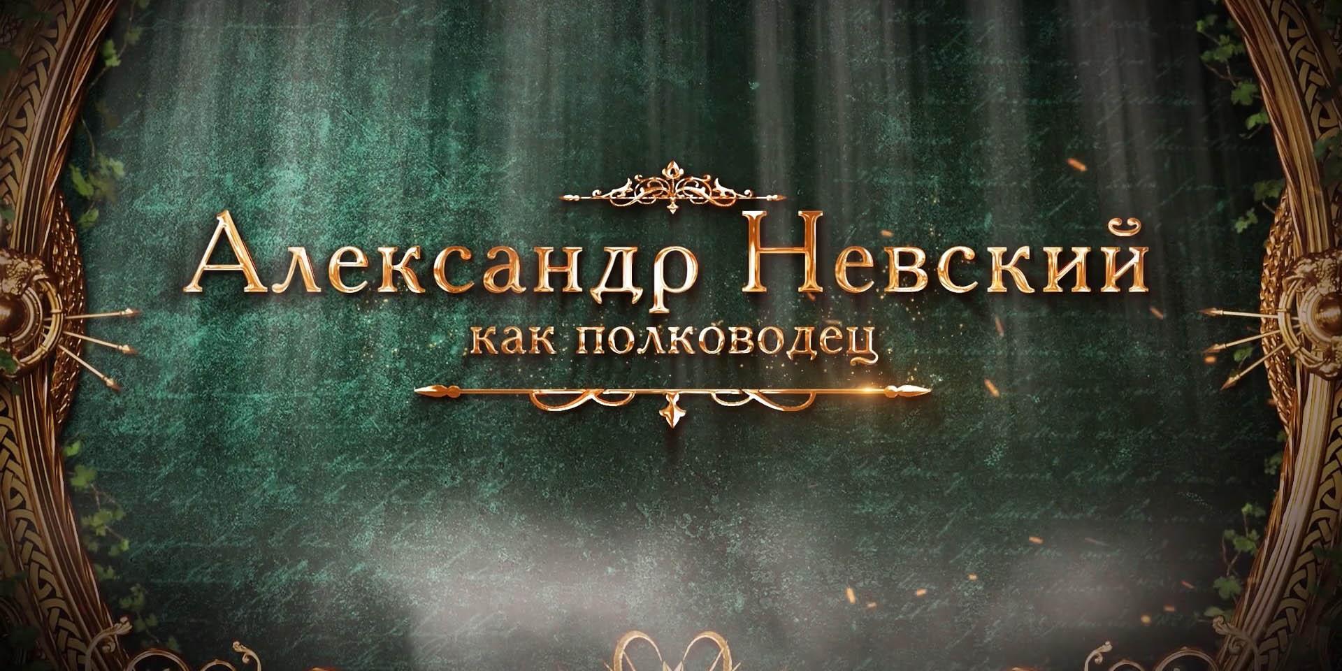 А.А. Кузнецов и Д.В. Семикопов «Александр Невский как полководец»