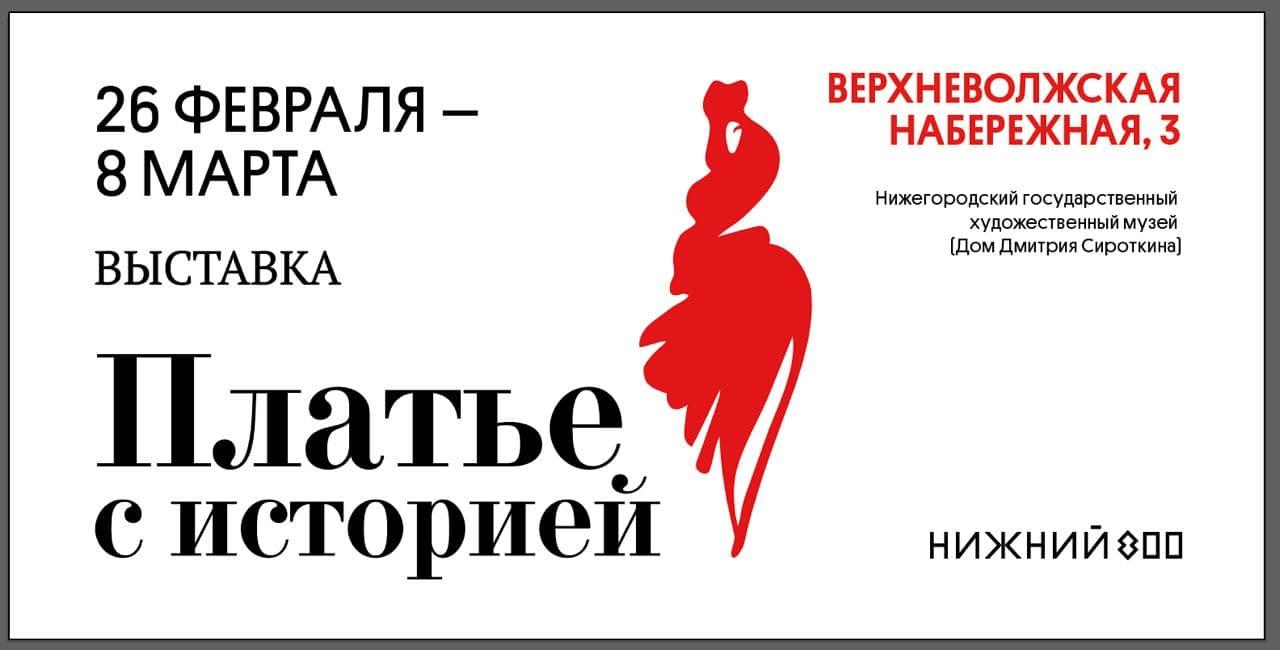 Выставка «Платье с историей» открылась в Нижнем Новгороде