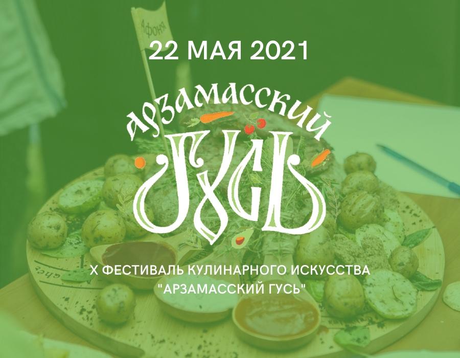 Гастрономический фестиваль «Арзамасский гусь» состоится в Арзамасском районе 22 мая
