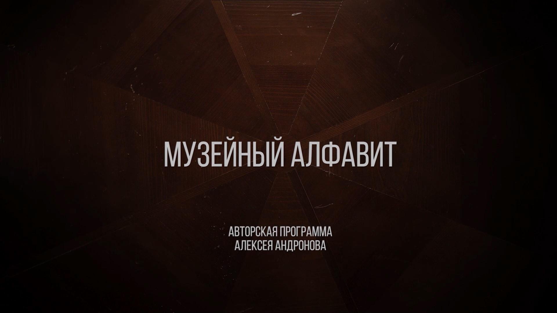 Арзамасский Музей русского патриаршества запустил проект «Музейный алфавит»
