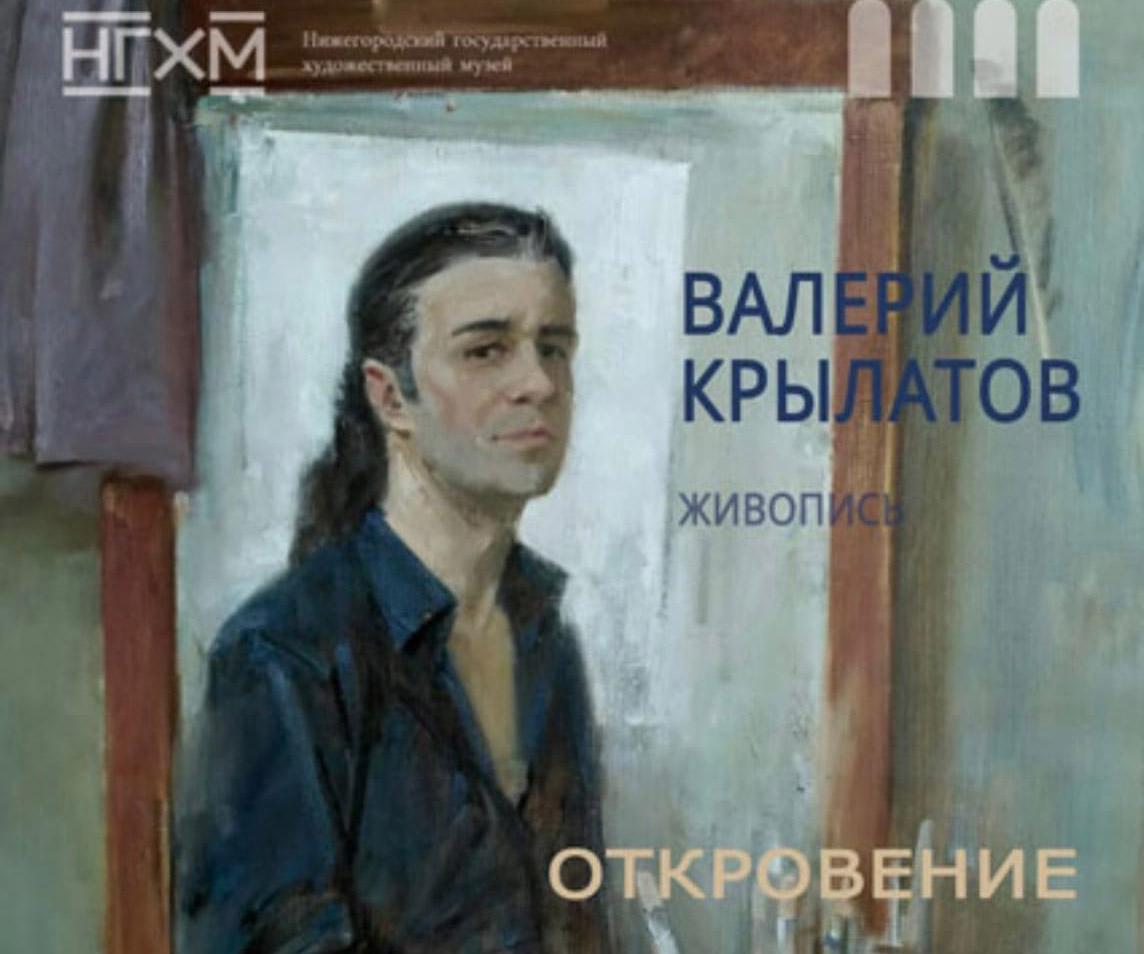 Выставка «Откровение» откроется в Нижегородском художественном музее 4 марта