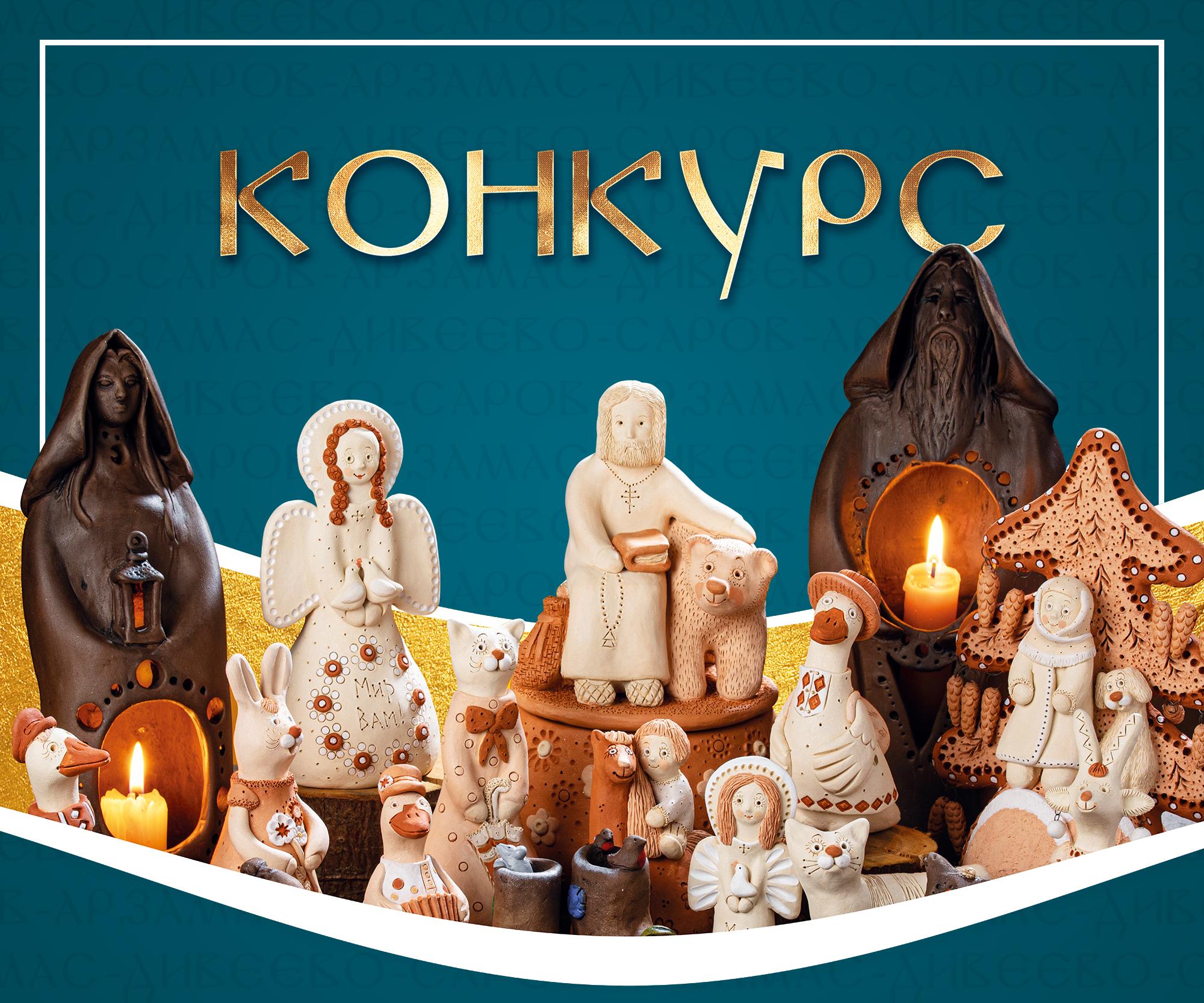 Посетители выставки «ЛАДЬЯ. Сезон 2020-2021» могут выиграть 1000 рублей в группе «Серафимовой земли» в Instagram