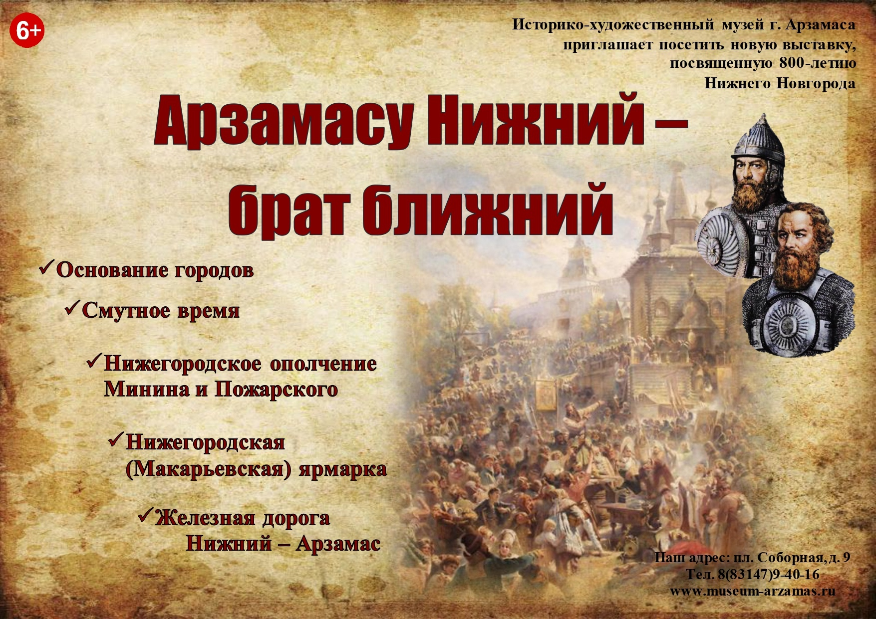 Выставка «Арзамасу Нижний – брат ближний» работает в Арзамасском историко-художественном музее
