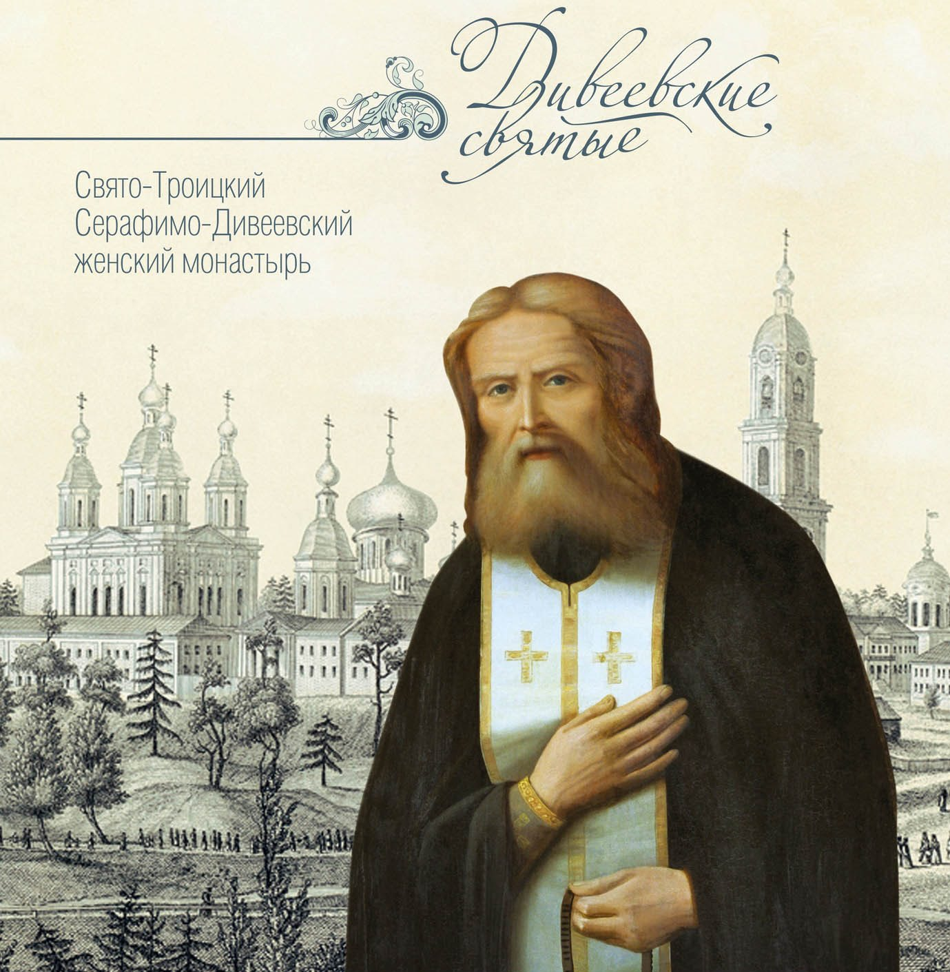 Издательство Дивеевского монастыря выпустило книгу «Житие преподобного Серафима Саровского»