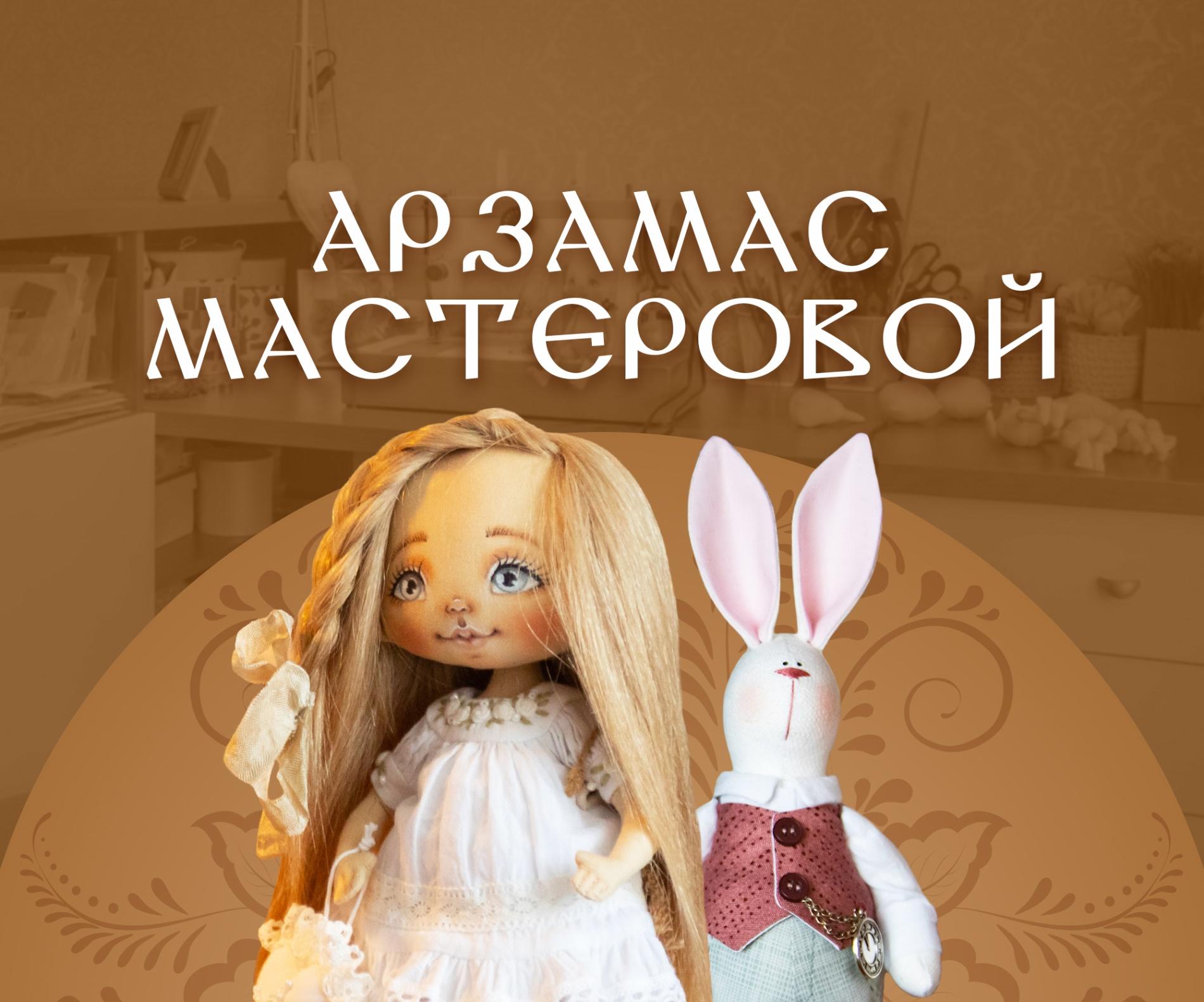 Творить в удовольствие: фоторассказ о творчестве мастера-кукольника