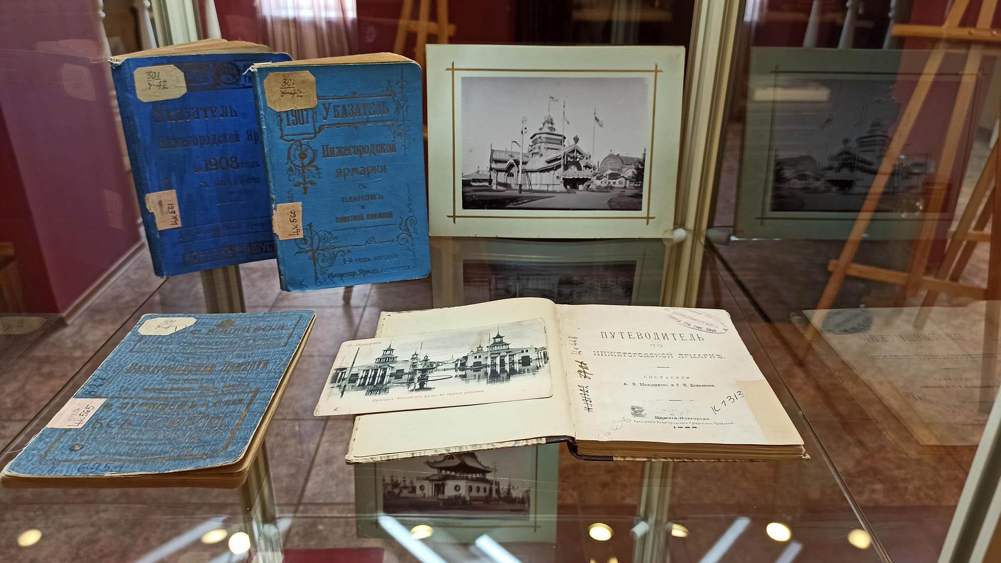 Выставка «Посмотри на Нижний» открылась в Нижегородской областной библиотеке им. В.И. Ленина