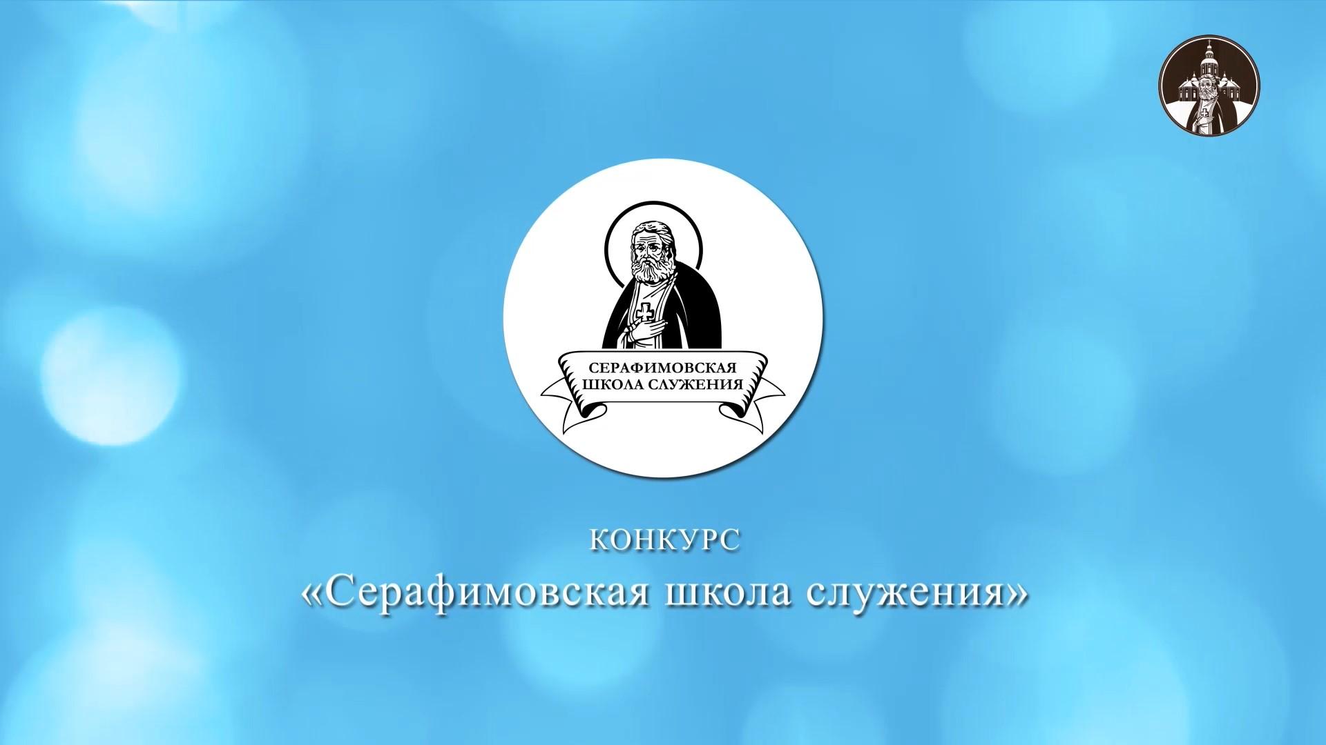 Стартовал прием заявок на грантовый конкурс «Серафимовская школа служения – 2021»
