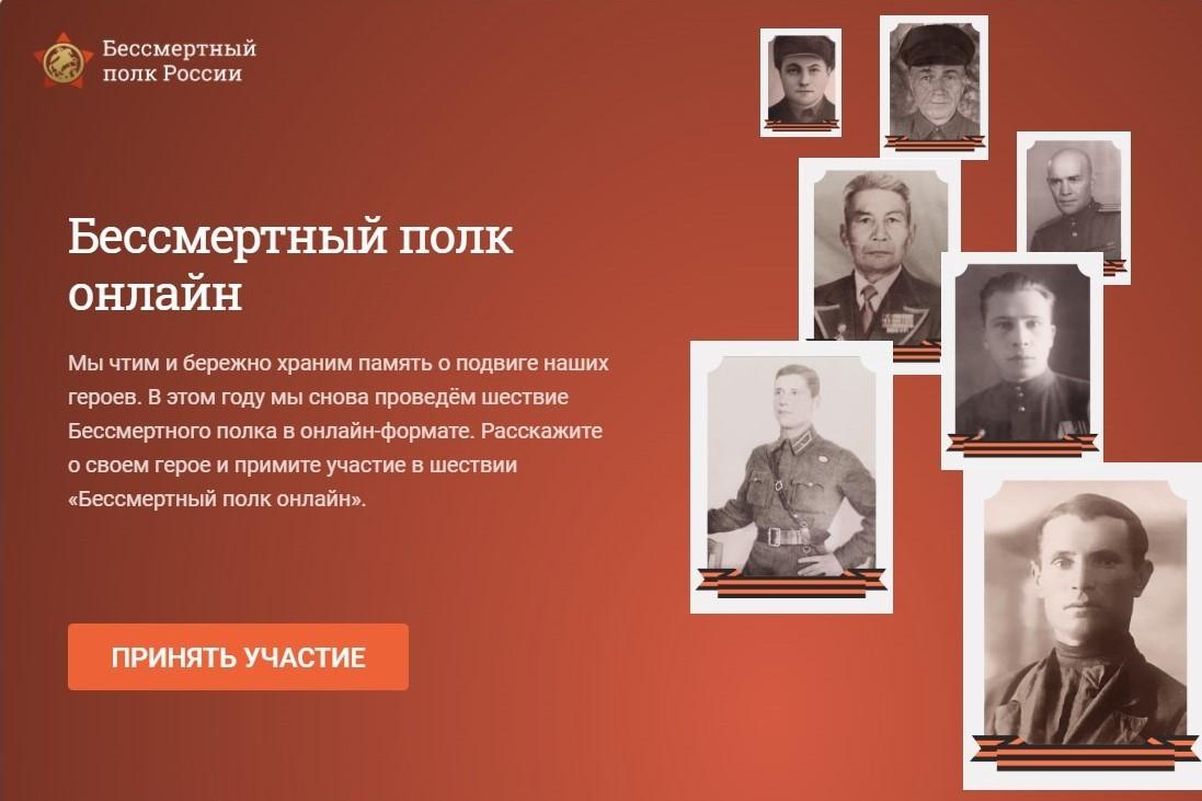 «Бессмертный полк» пройдет по всей России в онлайн-формате 9 мая