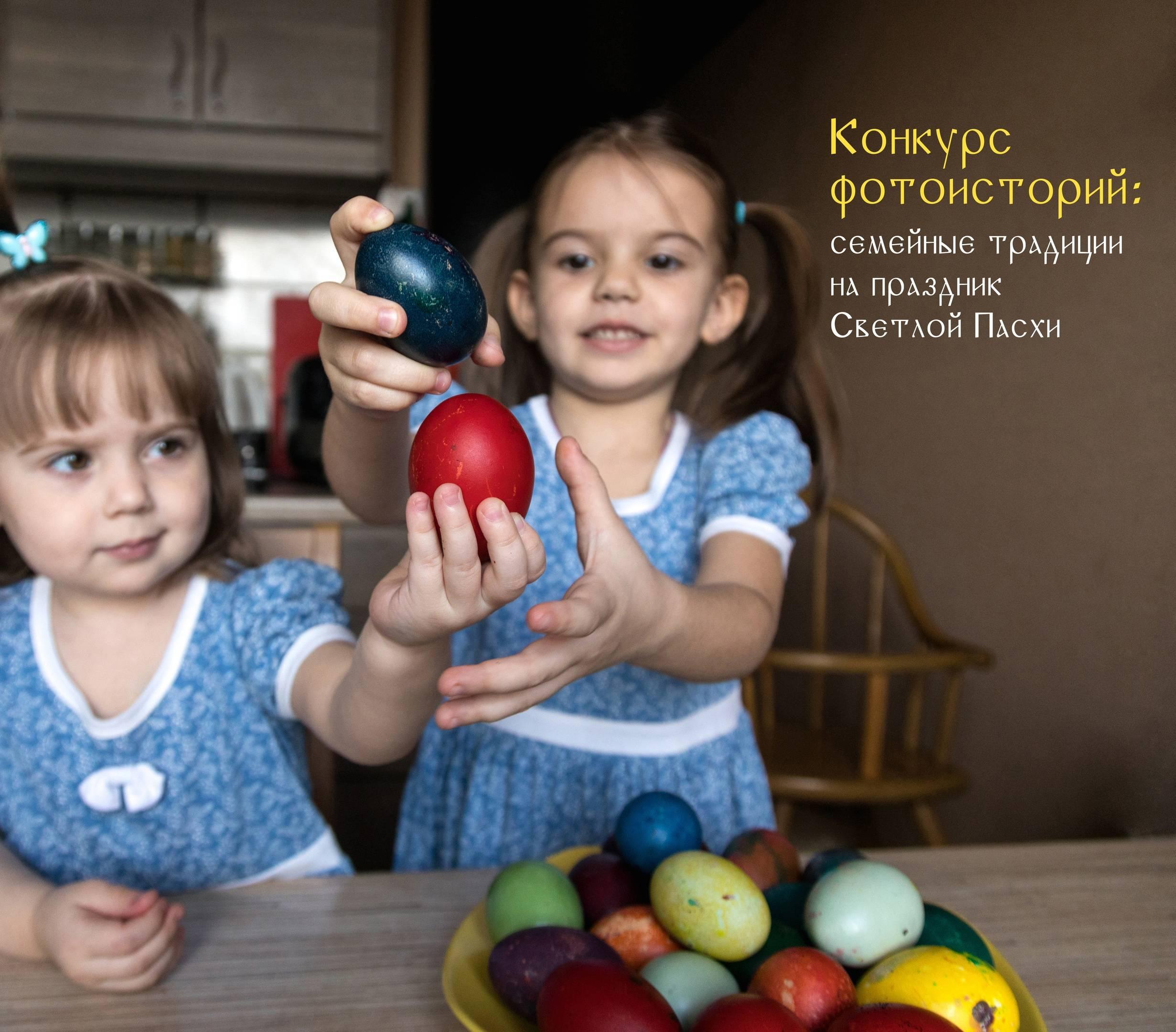 Пасхальный конкурс стартовал в группе «Серафимова земля» в ВКонтакте