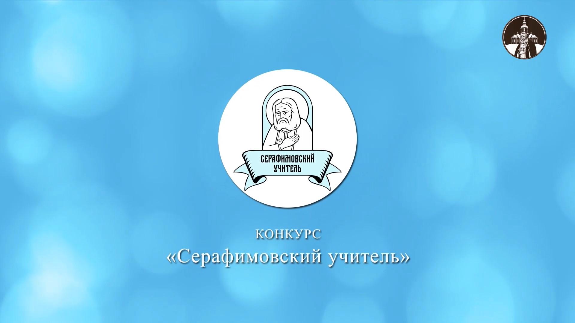 Подведены итоги конкурса «Серафимовский учитель – 2020/2021»