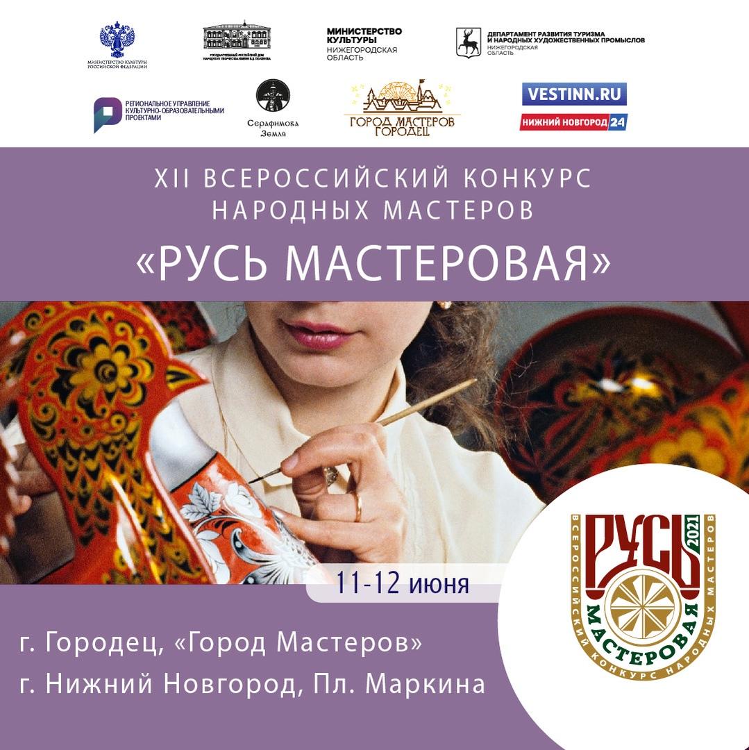 Кластер «Арзамас – Дивеево – Саров» примет участие в ярмарке-продаже «Русь мастеровая» 12 июня