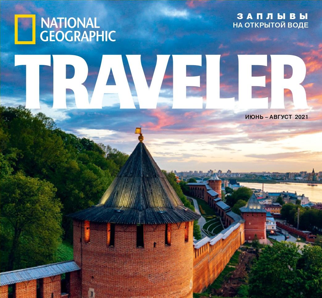 Нижний Новгород стал центральной темой летнего выпуска журнала National Geographic Traveler