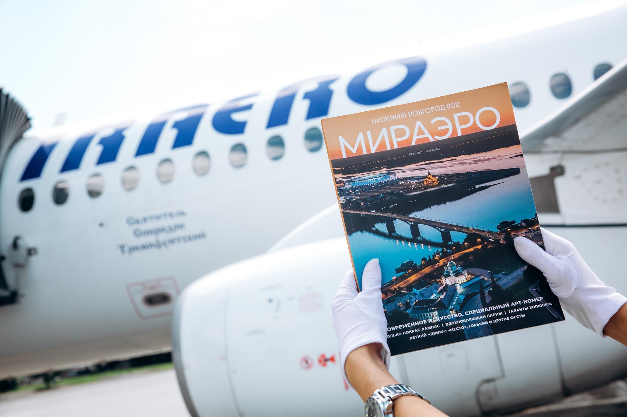 Материалы, посвященные 800-летию Нижнего Новгорода, опубликованы в летнем номере бортового журнала российской авиакомпании