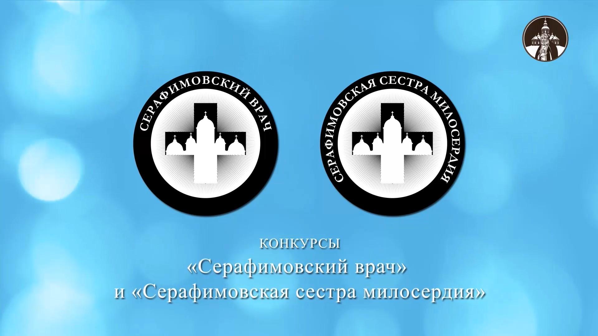 Подведены итоги конкурса «Серафимовский врач – 2020»