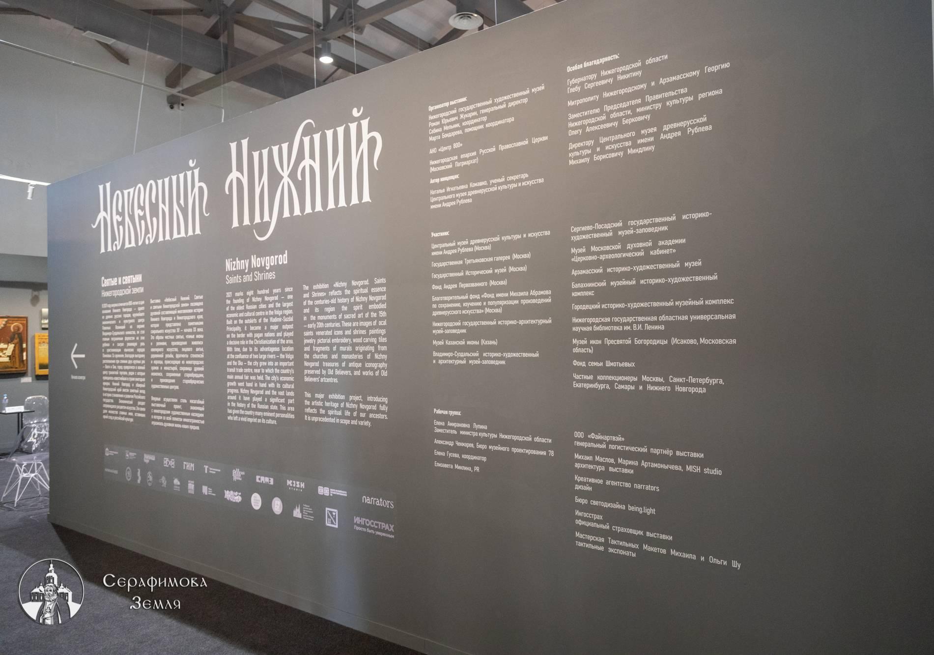 Выставка «Небесный Нижний. Святые и святыни Нижегородской земли» откроется в столице Приволжья