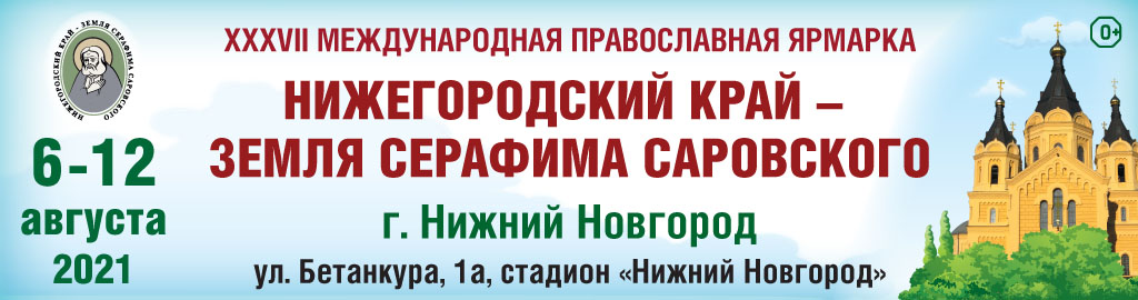 Православная ярмарка «Нижегородский край – земля Серафима Саровского» пройдет в Нижнем Новгороде с 6 по 12 августа