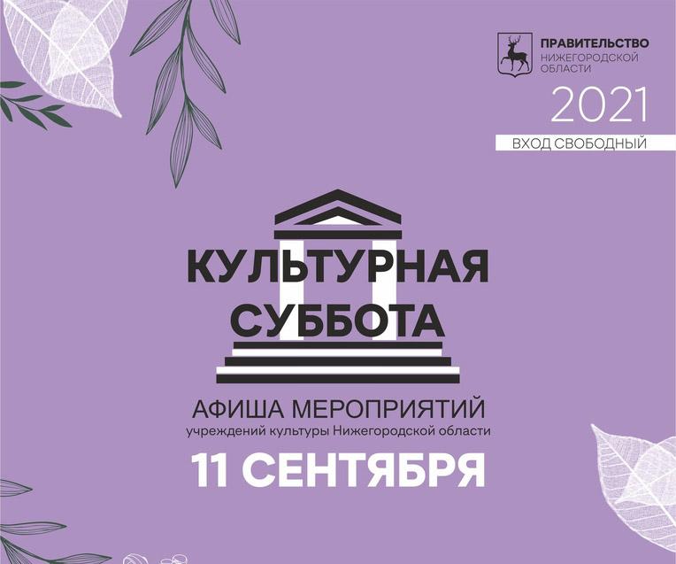 Акция «Культурная суббота» пройдет в Нижнем Новгороде и Дивееве 11 сентября