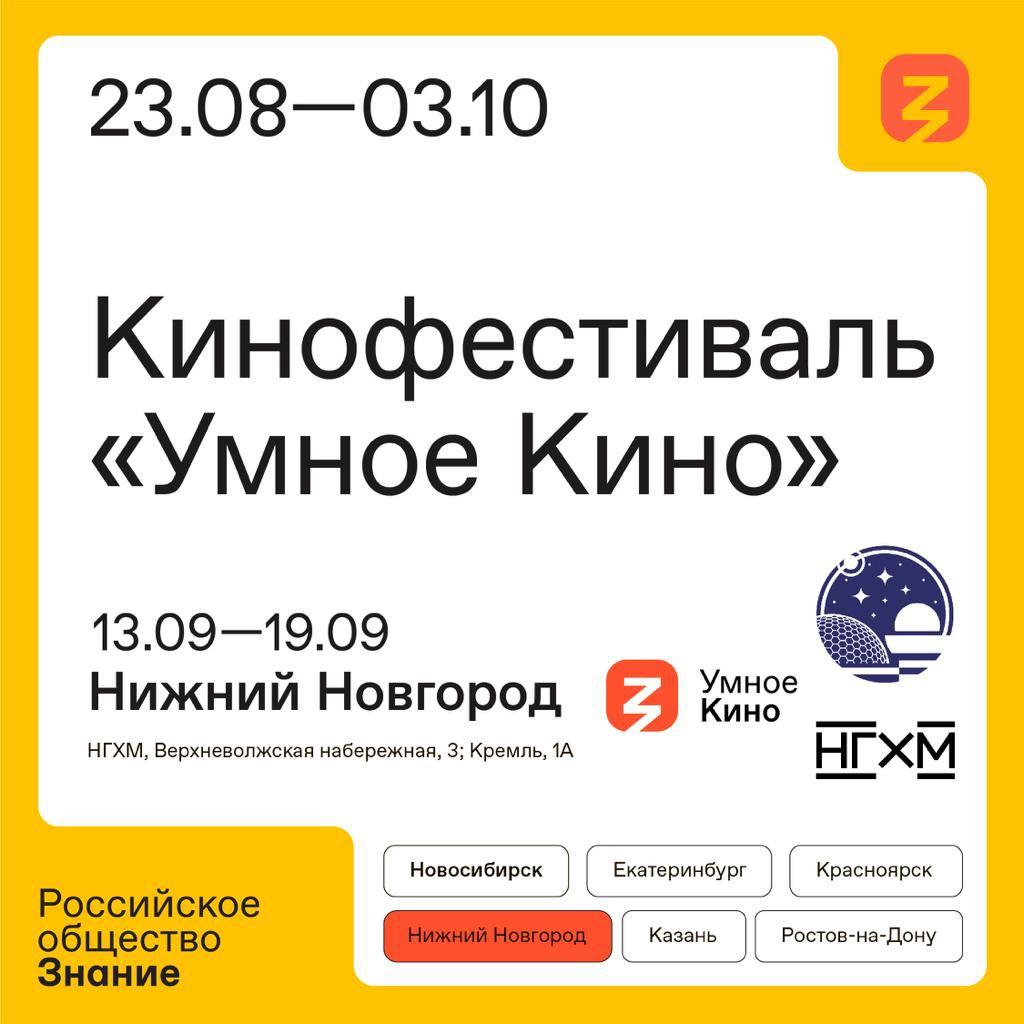 Кинофестиваль научно-популярных и образовательных фильмов проходит в Нижнем Новгороде