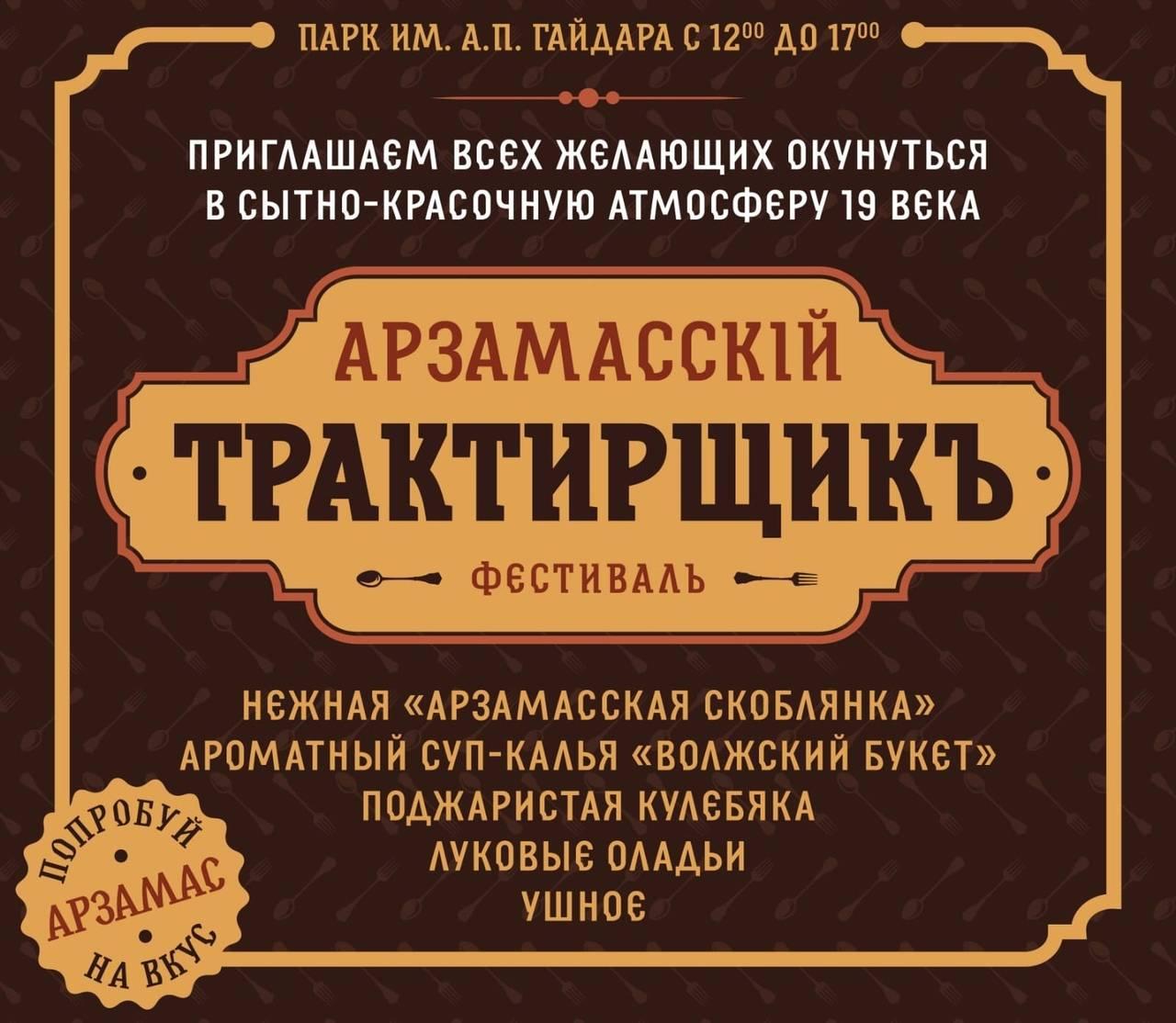 Гастрономический фестиваль «Арзамасский трактирщик» впервые пройдет на Серафимовой земле 2 октября