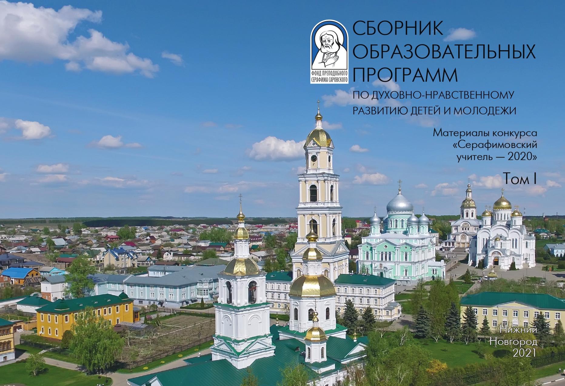 Материалы конкурса «Серафимовский учитель – 2020/2021» вошли в новый сборник