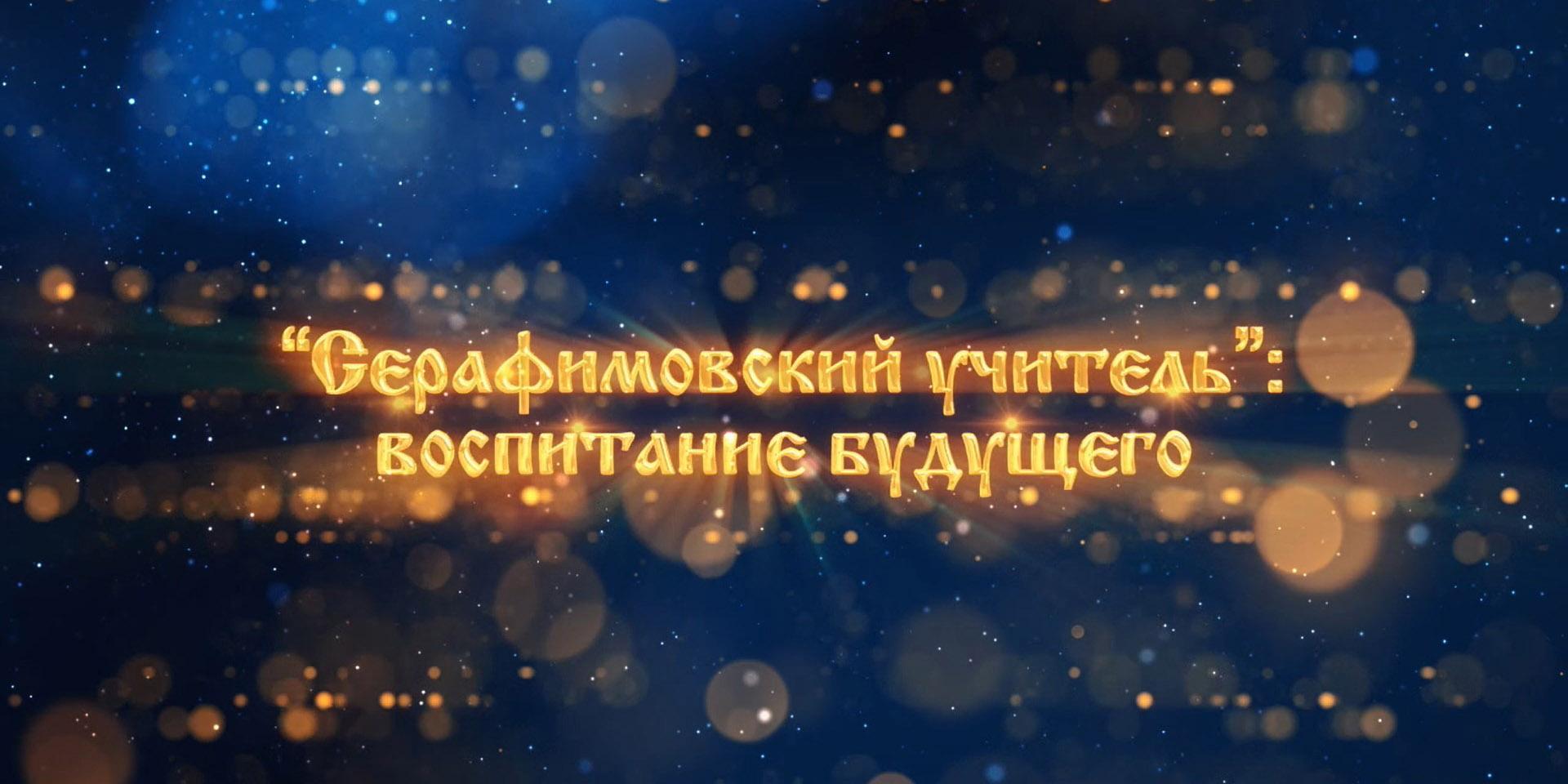 «Серафимовский учитель»: воспитание будущего