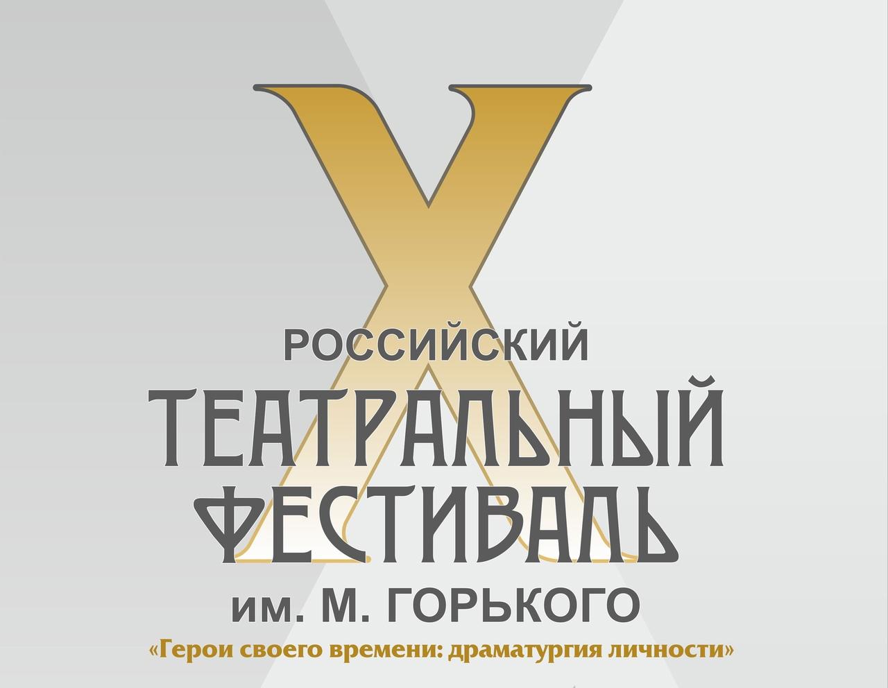 Театральный фестиваль им. М. Горького пройдет в Нижнем Новгороде