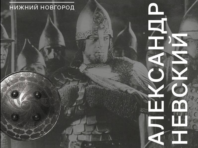 Выставка «Александр Невский» откроется для посетителей в Нижегородском художественном музее 6 октября