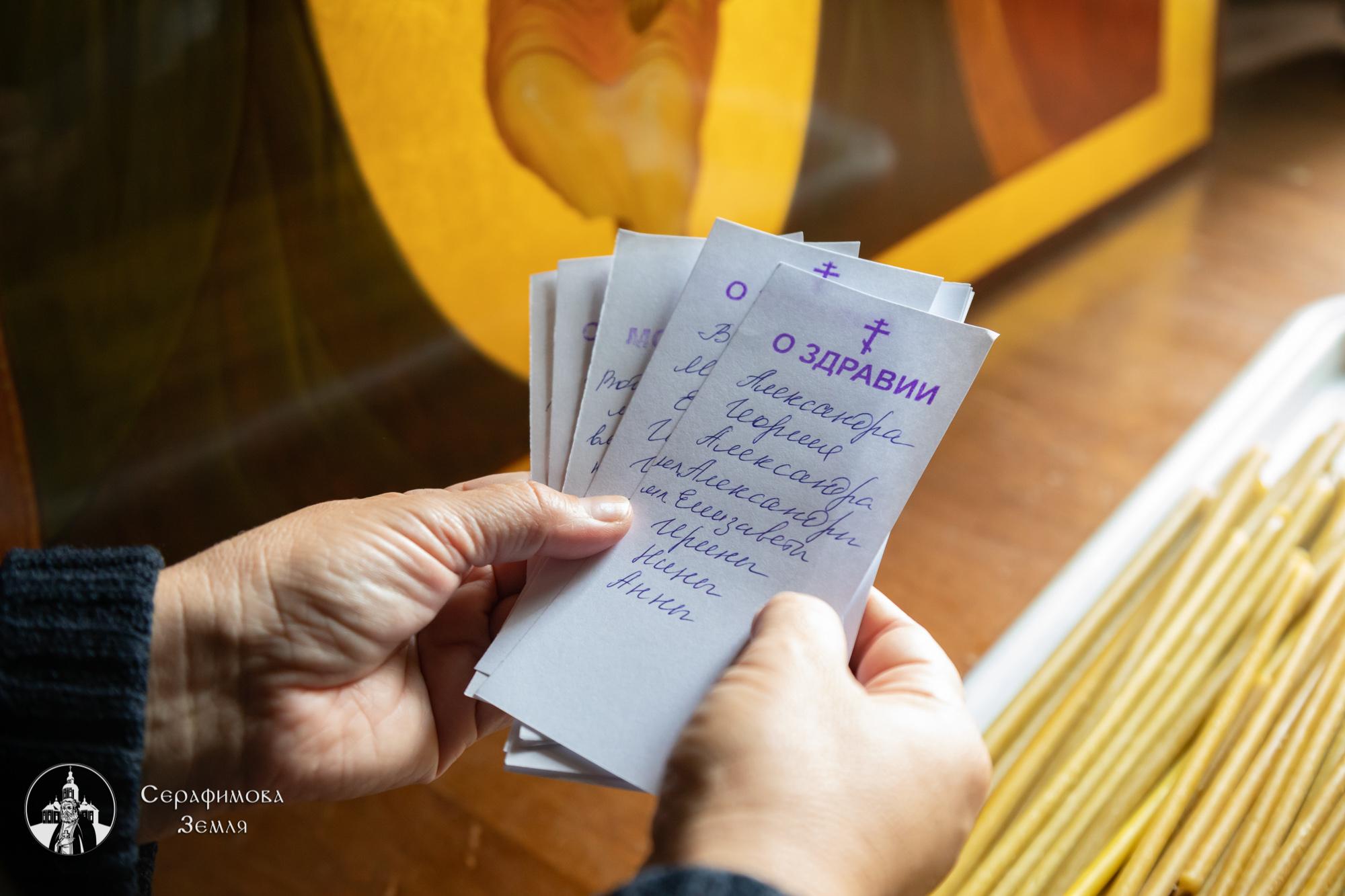 Требы на праздник Покрова Пресвятой Богородицы можно заказать на портале «Серафимова земля» 12 октября