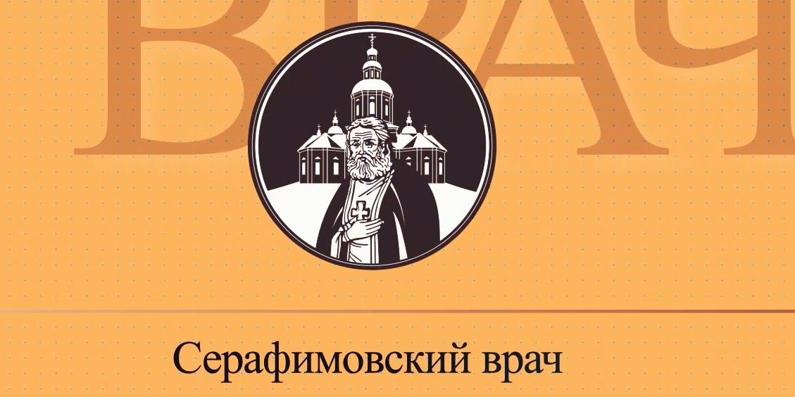 Итоги конкурса «Серафимовский врач – 2020»